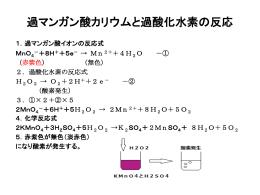 過マンガン酸カリウムと過酸化水素の反応 1.過マンガン酸イオンの反応