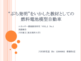 """""""ぷち発明""""をいかした教材としての 燃料電池模型自動車"""