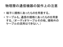 6月2日 の演習問題の回答例 (一部)