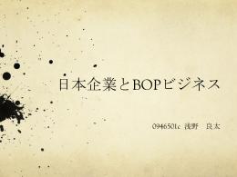 日本企業とBOPビジネス