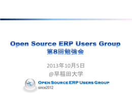 Open Source ERP Users Group 第8回勉強会