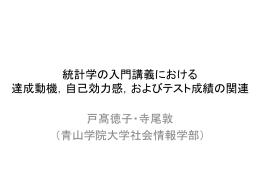 発表ポスター jpa2012 - 青山学院大学附置情報科学研究センター
