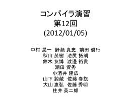 Report 12