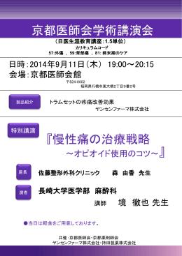 9.11TRC京都医師会案