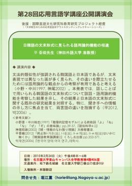 第 28回応用言語学講座公開講演会 - 国際言語文化研究科