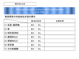 The Japan Association of Breast and Thyroid Sonology Since 1998