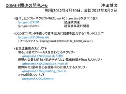 DOME-Fソフトウェア開発メモ
