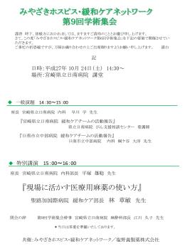 みやざきホスピス・緩和ケアネットワーク 第9回学術集会