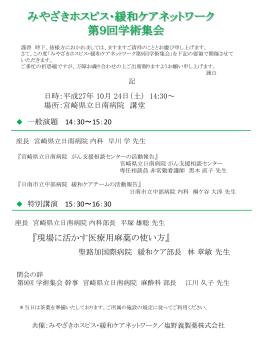 みやざきホスピス・緩和ケアネットワーク 第9回学術集会 (1)