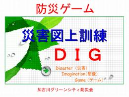 災害図上訓練DIG用POWERPOINT 20150328