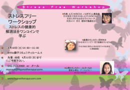 Stress Free Workshop 2015_007