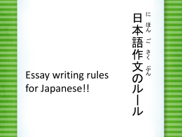 PowerPoint - Japanese Teaching Ideas