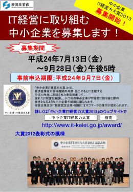 中小企業IT経営力大賞2013 - 九州IT融合システム協議会(ES