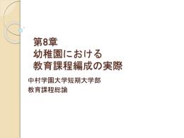 8 - 中村学園短期大学-2011A