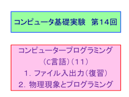 第14回(7/9)パワーポイント