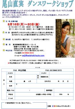 ダンスクラスちらし(江古田コミュニティセンター)