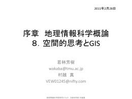 地理情報科学教育用スライド ©若林芳樹・村越真 序章 地理情報科学