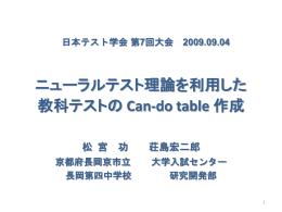 ニューラルテスト理論を利用した Can-do table 作成