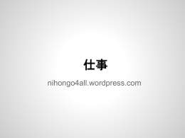 仕事 - WordPress.com