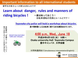 豊中警察署による自転車に関する安全講習会を行い