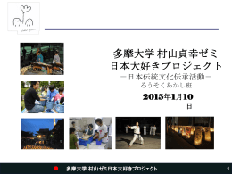 多摩大学 村山ゼミ 日本大好きプロジェクト 2