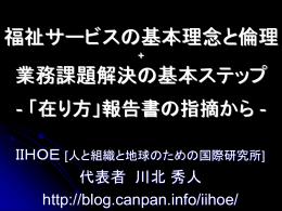 14_management_basic_iwate