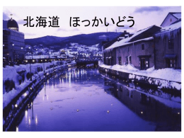 北海道 - WordPress.com