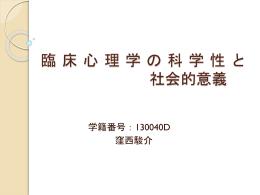 最終発表スライド(窪西駿介)
