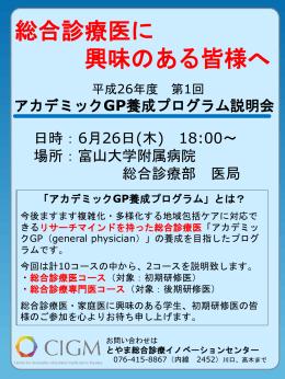 総合診療医コース