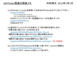 AIRT-Finderのソフトウェア開発メモ