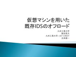 IDS - KSL