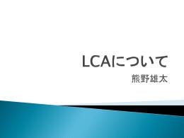 第2回 LCA