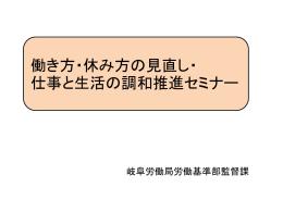パワーポイント資料 - 岐阜労働局