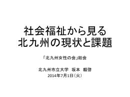 坂本先生の講演資料(PPTスライド):クリック