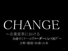 CHANGE - 株式会社Jストリーム