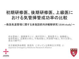 Emergency Airway Management in Japan: Interim