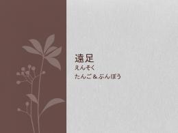 110990_J2_Dec_Ensoku