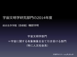 宇宙文明学研究部門の2014年度 総合生存学館(思修館)磯部洋明 宇宙