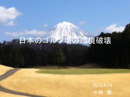 日本のゴルフ場の環境破壊