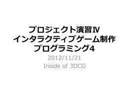 第 8 回:Inside of 3DCG - Game Science Project Web Page