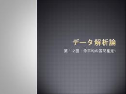presentation_20130123