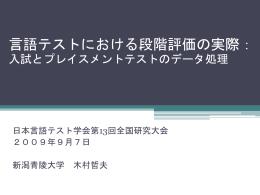 入試とプレイスメントテストのデータ処理TRP 言語