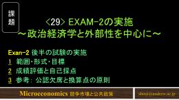 Exan-2