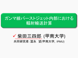 ガンマ線バーストジェット内部における輻射輸送計算