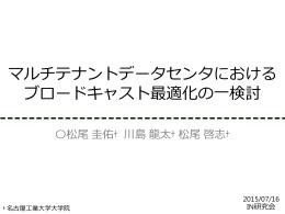 非代表スイッチ - 名古屋工業大学