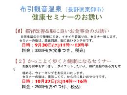 布引観音温泉(長野県東御市) 健康セミナーのお誘い 【1】猫背改善&脳