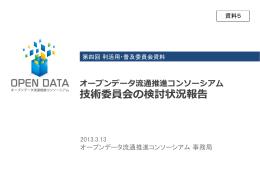 資料4-5 技術委員会検討状況報告(PPTX)