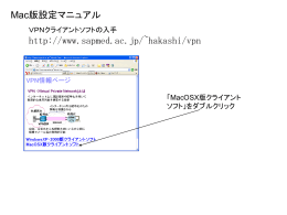 MacOSX版マニュアル