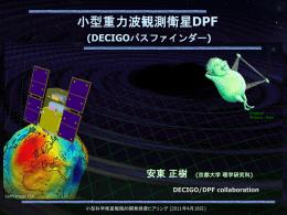 DPFシステム要求値