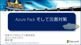 Azure Pack で作る IaaS - Center
